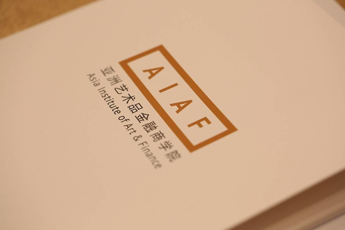 亚洲最大的艺术金融论坛(第二届)即将展开