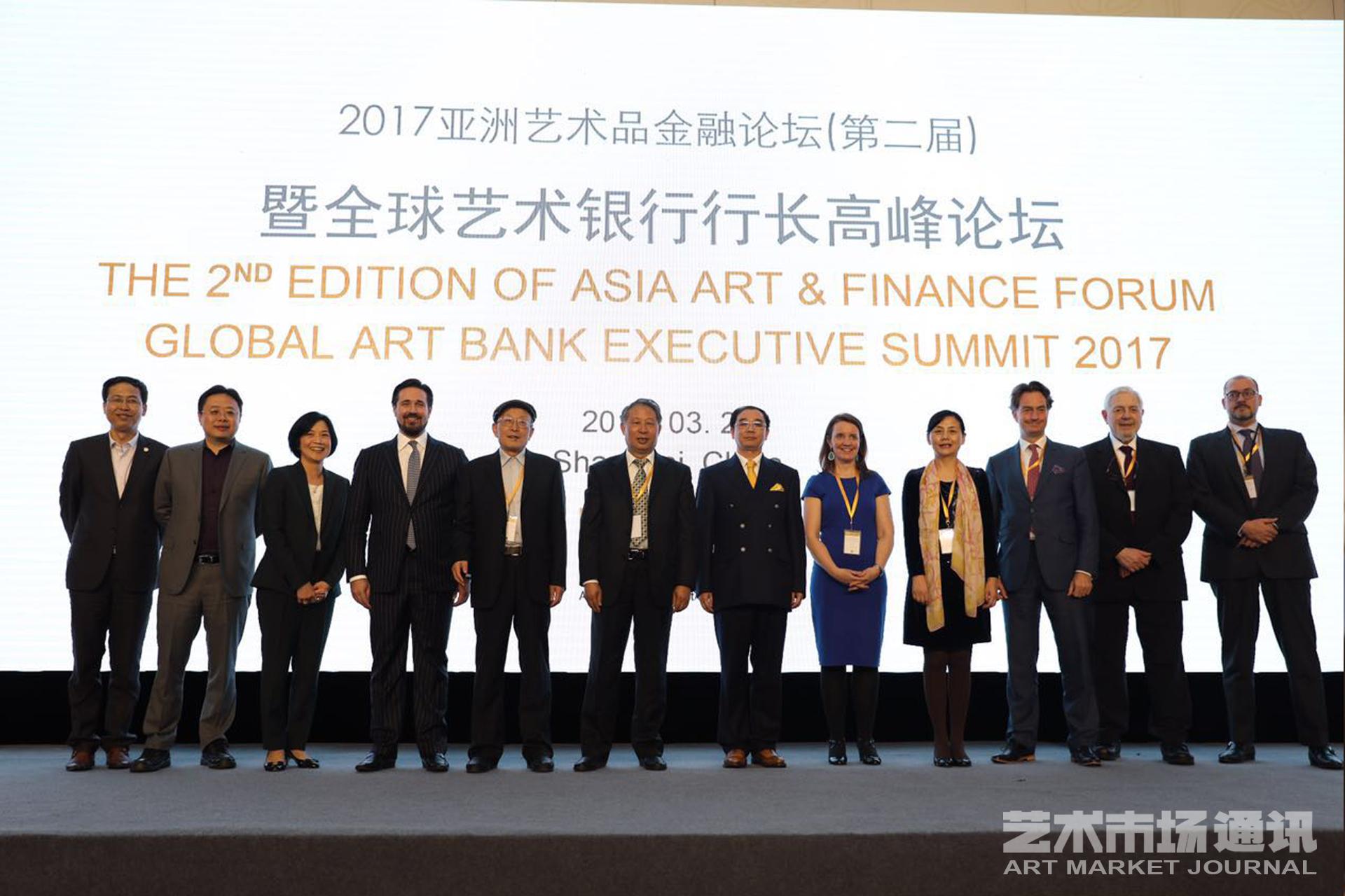 """""""2017全球艺术银行行长高峰论坛""""核心观点指向"""
