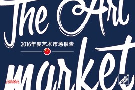 2016年全球纯艺术类拍品拍卖百强榜