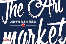 2016年中国纯艺术作品成交额占比图