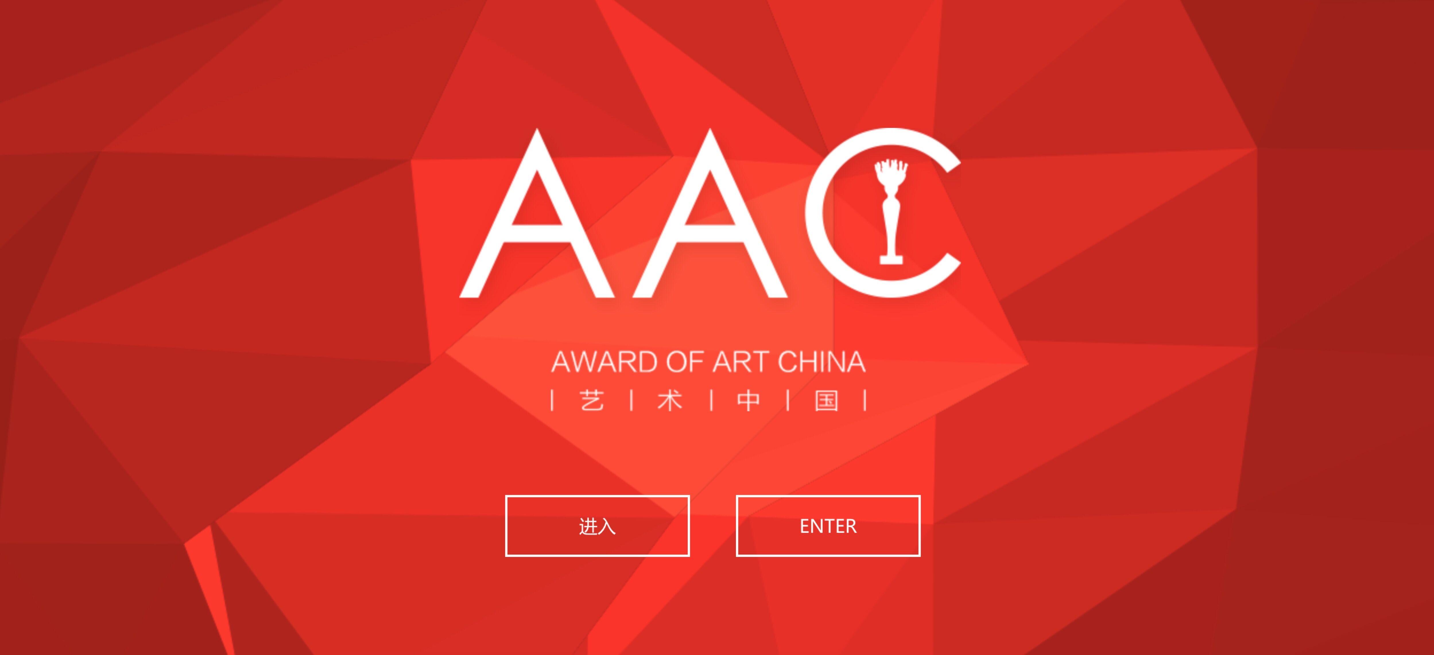 历届AAC艺术中国年度影响力评选获奖名单