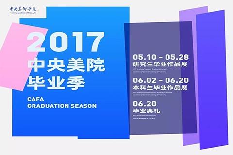 2017各大美院本科生作品集合(上)