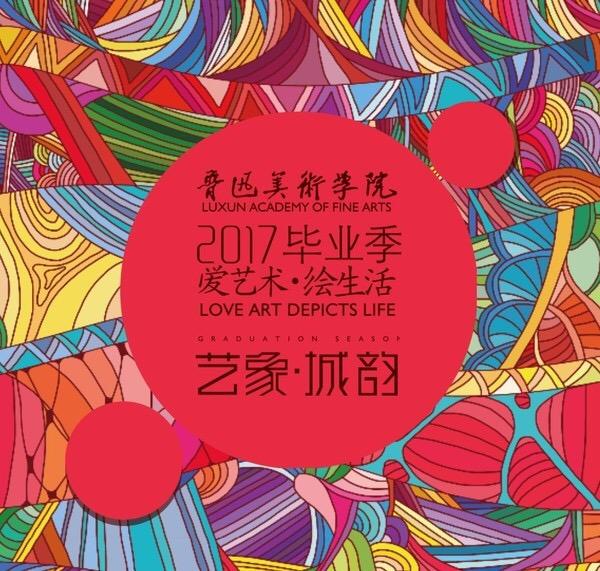 2017各大美院本科生作品集合(下)