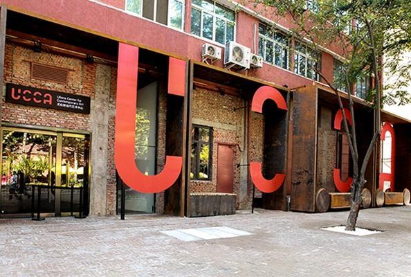 UCCA将开启全新篇章
