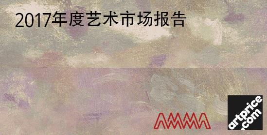 2017年中国油画及当代艺术拍卖市场成交作品top20