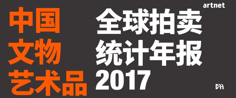 全球中国文物艺术品拍卖成交情况