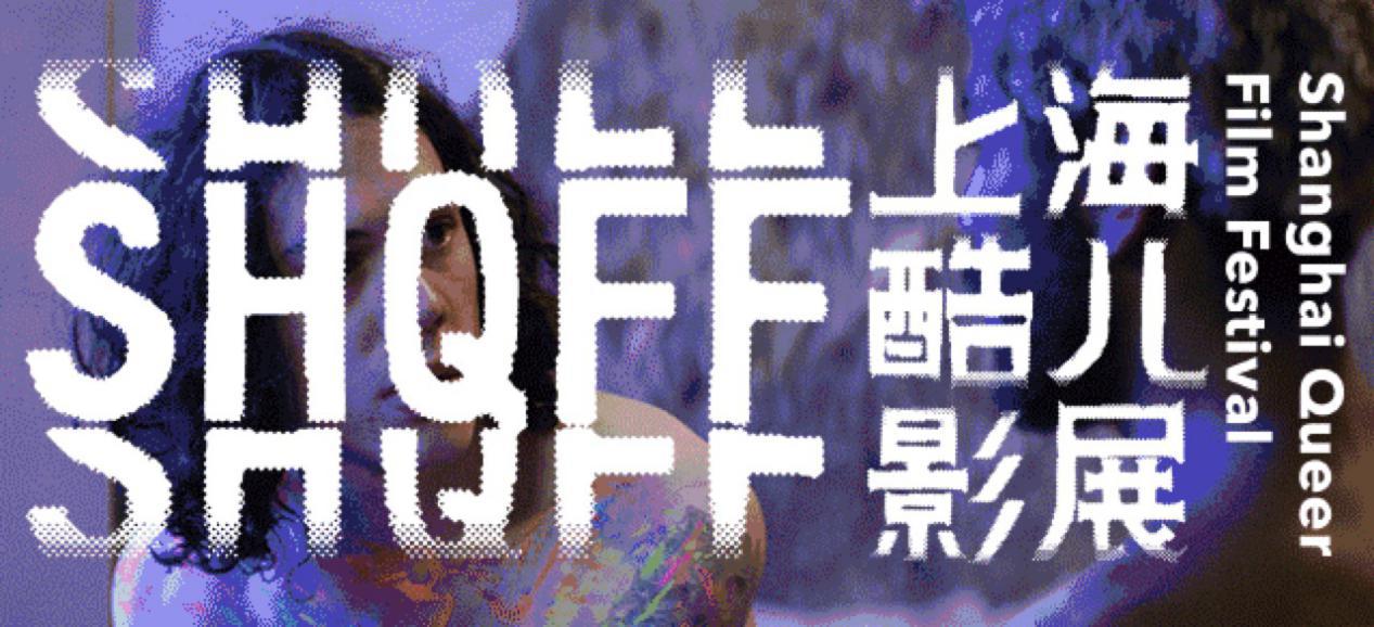 """聚焦丨 探讨""""酷儿""""在中国的现状与发展"""
